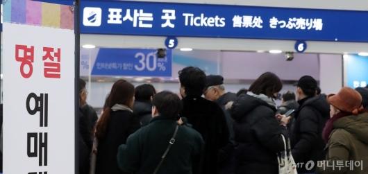 [사진]'설 명절 승차권 예매 시작'