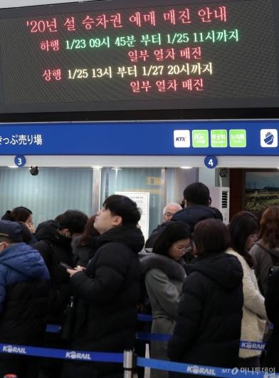 [사진]'설날 승차권 예매 기다리는 시민들'
