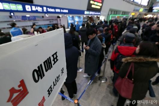 [사진]고향 승차권 기다리는 시민들