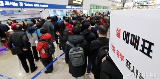 [사진]'설 연휴 승차권 예매 시작'