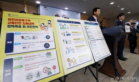 [사진]어린이보호구역 교통안전 강화대책 관계부처 합동 브리핑