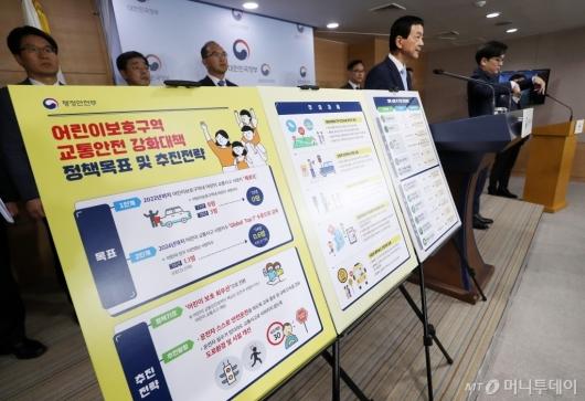 [사진]정부, 어린이보호구역 강화대책 발표