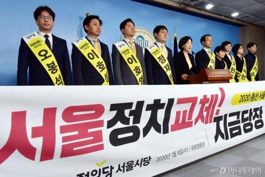[사진]정의당 서울지역 출마자 합동 기자회견