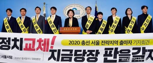 [사진]정의당 '서울 정치 교체'