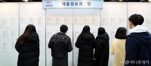 [사진]채용정보게시판 둘러본는 구직자들
