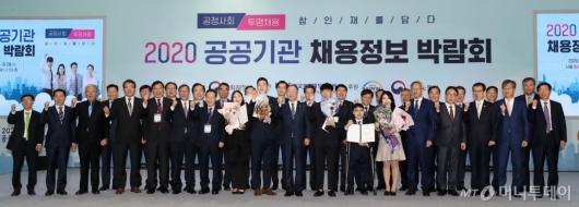 [사진]'2020 공공기관 채용정보 박람회' 개최