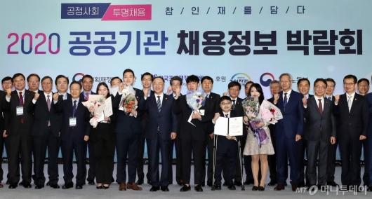 [사진]'2020 공공기관 채용정보 박람회' 개막