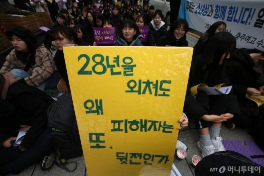 [사진]수요집회 28주년 '왜 피해자는 또 뒷전인가'