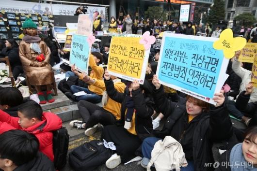 [사진]'日정부는 전쟁범죄 인정하라'