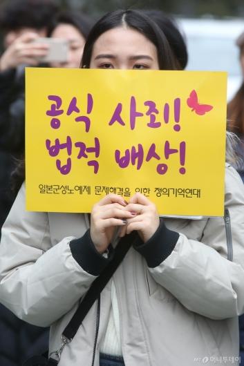 [사진]'일본은 공식 사죄하라'