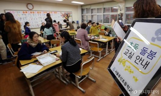 [사진]'초등 돌봄 교실' 안내받는 학부모들