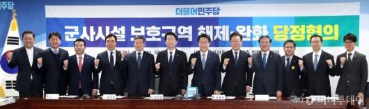 [사진]군사시설 보호구역 해제-완화 당정협의