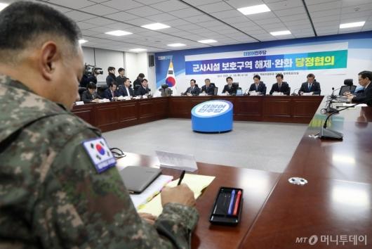 [사진]군사시설 보호구역 해제 완화 당정협의