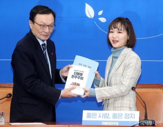 [사진]당헌,당규 서적 전달하는 이해찬 대표