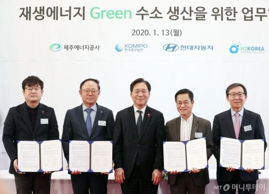 [사진]'재생에너지 Green 수소 생산을 위한 업무 협약식'
