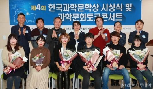 [사진]4회 한국과학문학상 수상자들