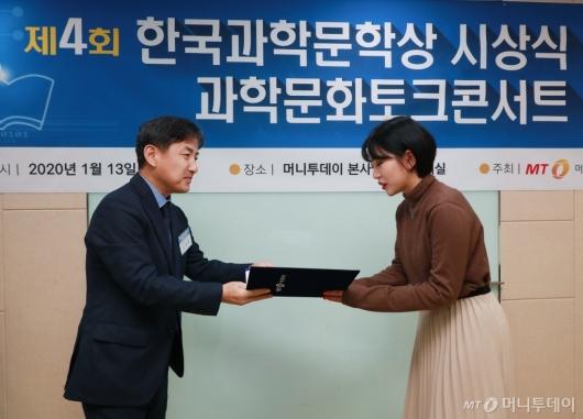 [사진]4회 한국과학문학상 장편 대상, 천선란 작가 '천 개의 파랑' 선정