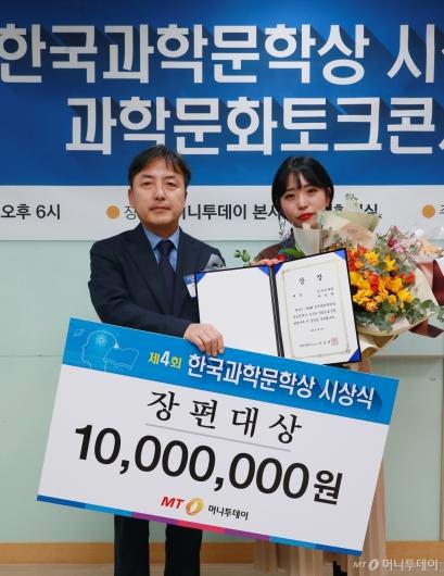 [사진]4회 한국과학문학상 장편 대상에 '천 개의 파랑' 천선란 작가