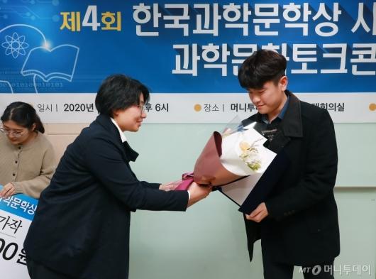 [사진]4회 한국과학문학상 중·단편 가작, 유진상 작가 '그 이름 찬란' 선정
