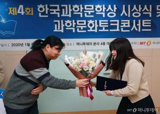 [사진]4회 한국과학문학상 중·단편 가작에 이지은 작가 '트리퍼' 선정