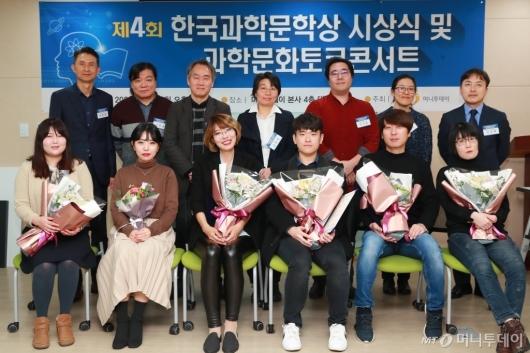[사진]4회 한국과학문학상 '영광의 얼굴들'