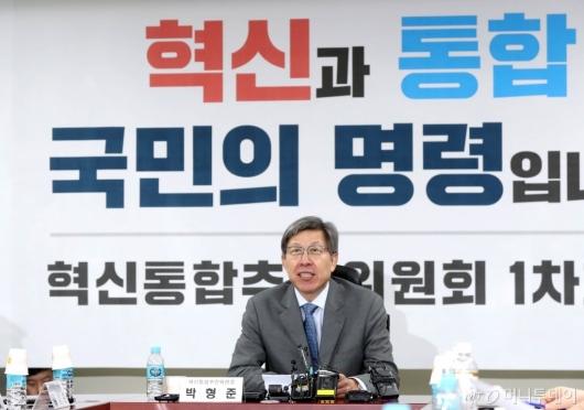 [사진]혁통위 첫 회의 주재하는 박형준