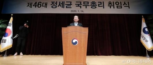 [사진]정세균 신임 국무총리 '취임사'