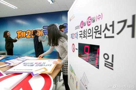[사진]제21대 국회의원선거 'D-91'