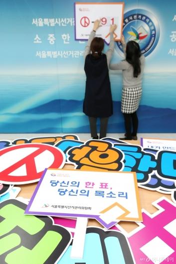 [사진]21대 총선 출마 공직자 사퇴 시한 D-1