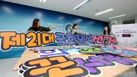 [사진]21대 총선 공직사퇴 시한 하루전
