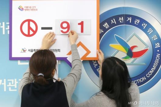 [사진]21대 총선 D-91...'공직자 사퇴는 내일까지'