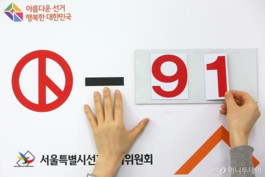 [사진]'총선 D-91'