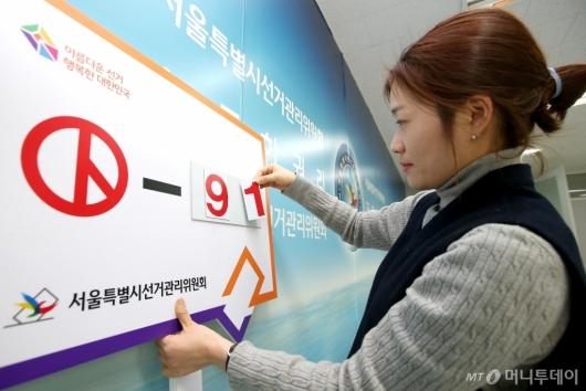 [사진]제21대 국회의원 선거 'D-91'