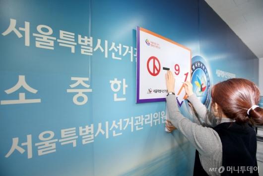 [사진]총선 출마 공직자 사퇴 시한 D-1