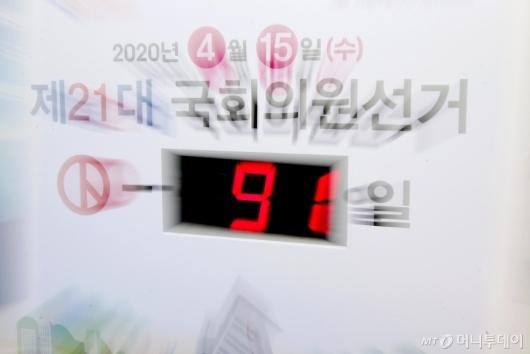 [사진]4.15 총선 'D-91'