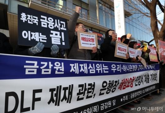 [사진]기자회견 갖는 DLF  피해자들