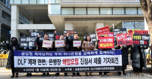 [사진]구호 외치는 DLF 피해자들