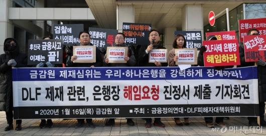 [사진]DLF 제재 관련, 은행장 해임요청 진정서 제출 기자회견