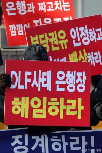 [사진]피켓 든 DLF 피해자들