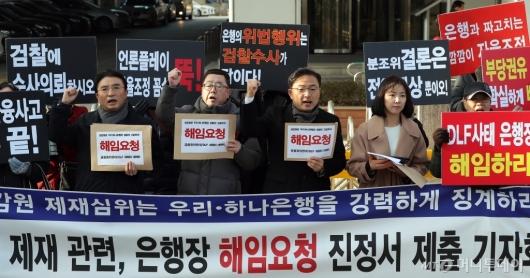 [사진]DLF 판매 은행 중징계 요구 기자회견
