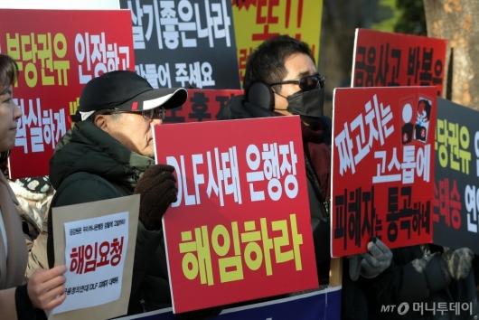 [사진]'DLF 관련 은행 중징계 촉구'