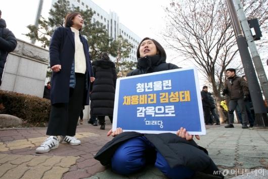 [사진]'청년 울린 채용비리 김성태 감옥으로'