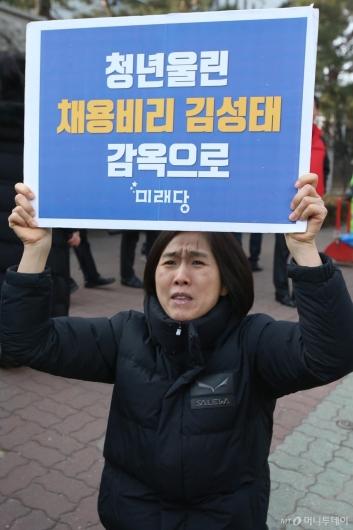 [사진]'채용비리 김성태 감옥으로'