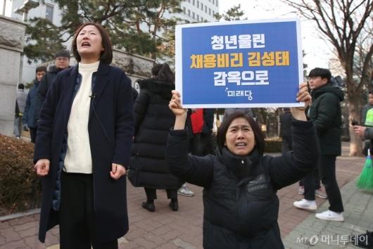 [사진]'김성태 감옥으로' 울부짖는 미래당 관계자들