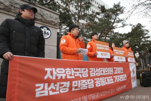 [사진]민중당 '김성태는 사죄하라'