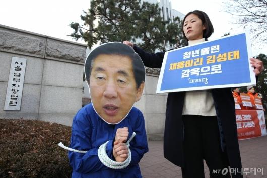 [사진]미래당, 김성태 처벌 촉구 퍼포먼스
