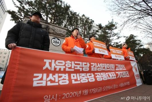 [사진]김선경 민중당 대표 '김성태 의원 처벌하라'