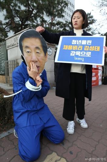[사진]'청년 울린 채용비리 김성태는 감옥으로'