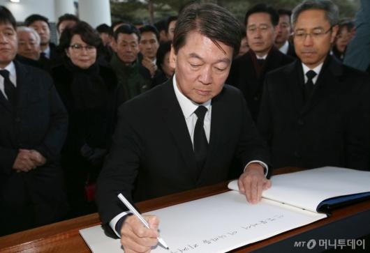 [사진]방명록 작성하는 안철수