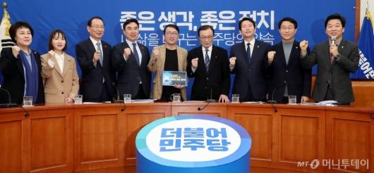 [사진]민주당 총선 2호 공약 발표